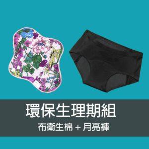 布衛生棉+月亮褲