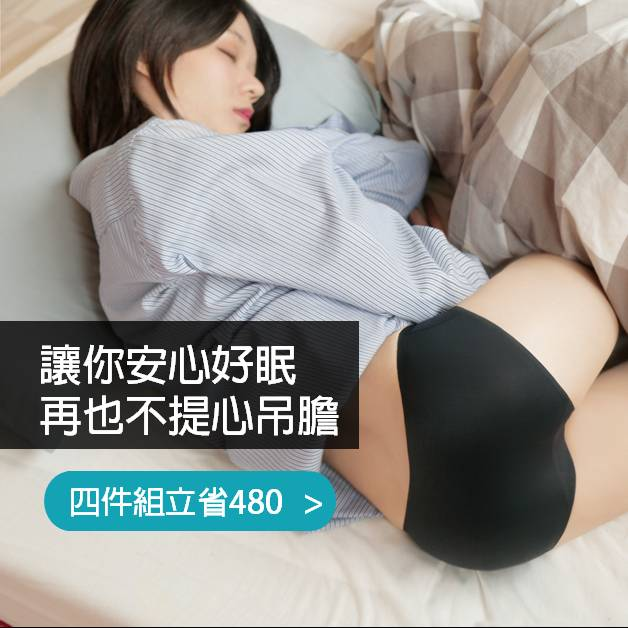 月亮褲讓你安心好眠