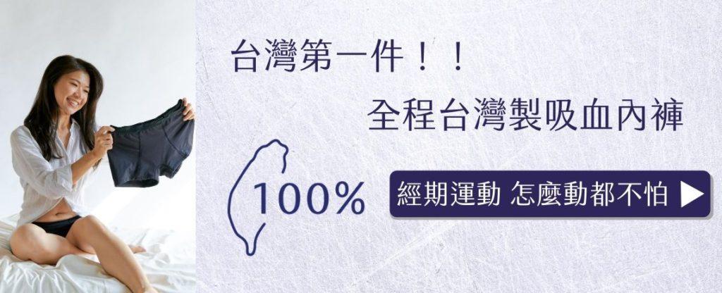 台灣第一件MIT吸血內褲