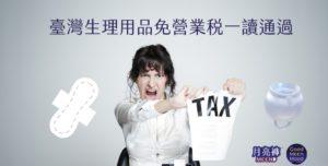 台灣生理用品免營業稅一讀通過