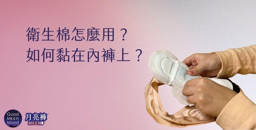 衛生棉怎麼用