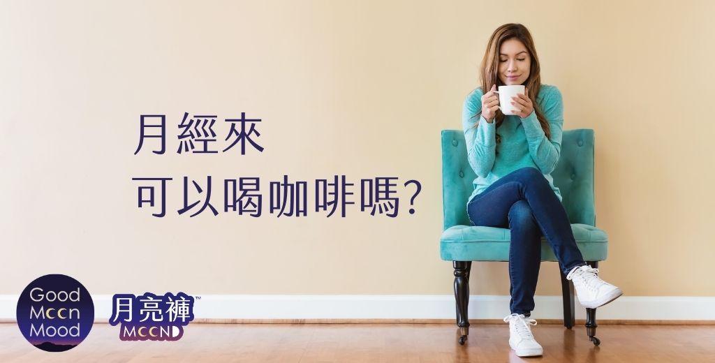 月經來可以喝咖啡嗎?麻州大學流行病學家研究指出