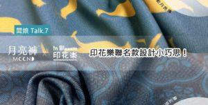 印花樂月亮褲設計小巧思