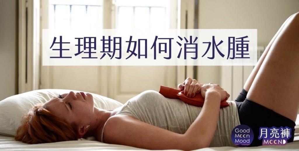 月經生理期如何消水腫