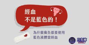 月經不是藍色的,為什麼廣告都要使用藍色液體當經血