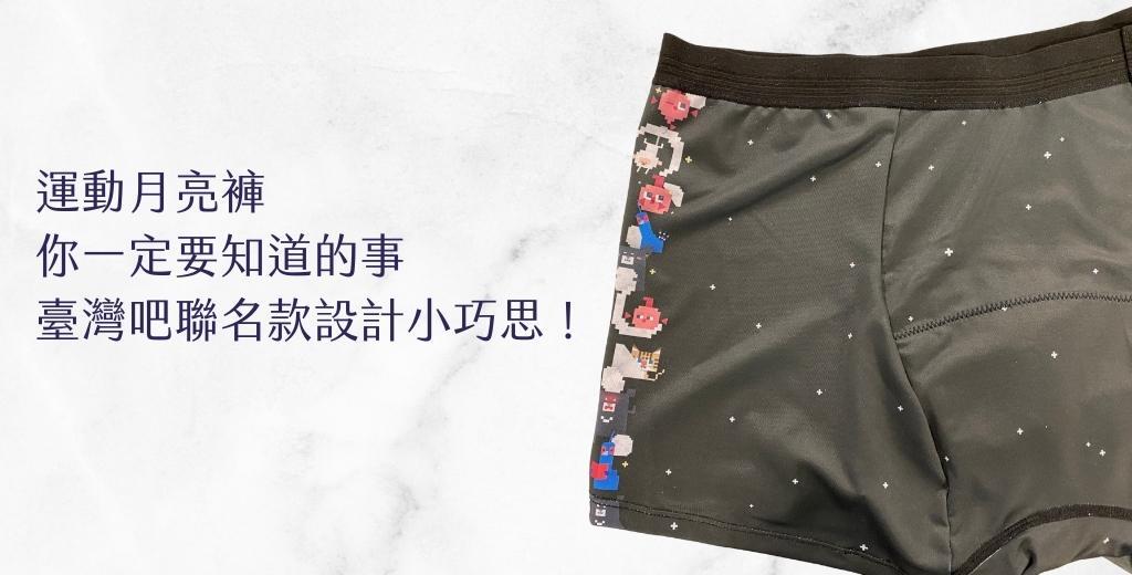 臺灣吧月亮褲