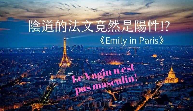 Emily in Paris陰道是陽性