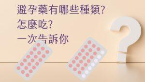避孕藥有哪些怎麼吃